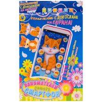 Детски смартфон с български език - Код W2545