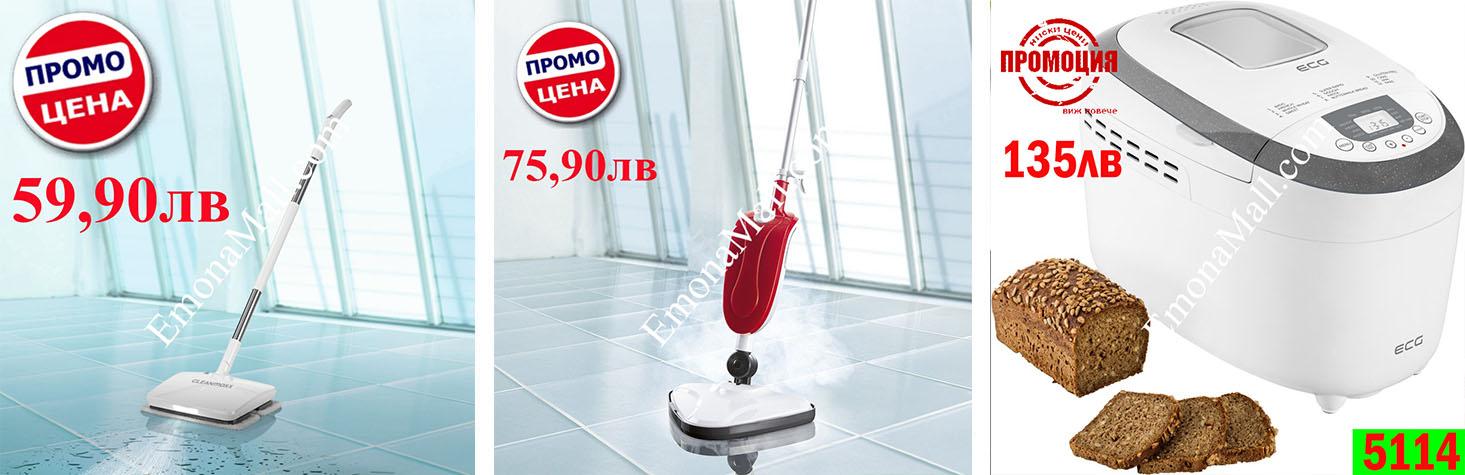 https://www.emonamall.com/spl/232053/Spalni-3D-i-5D-Komplekti-v-Silikonova-Opakovka