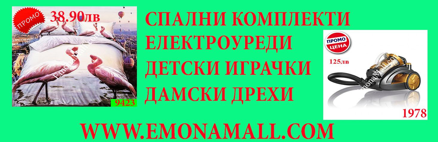 https://www.emonamall.com/SPALNO_BELIO